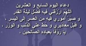 دعاء اليوم السابع و العشرين من رمضان