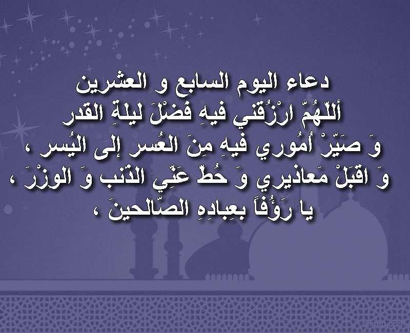 نتيجة بحث الصور عن دعاء اليوم السابع والعشرين من رمضان