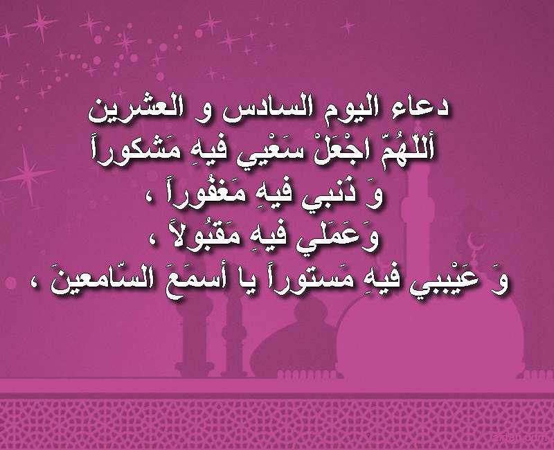دعاء اليوم السادس و العشرين من رمضان