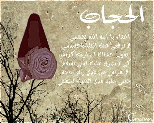 صور تصاميم للحجاب