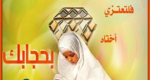 صور تصميم الحجاب