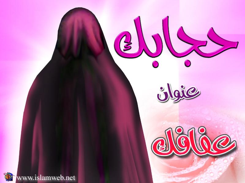صور جمالي في حجابي