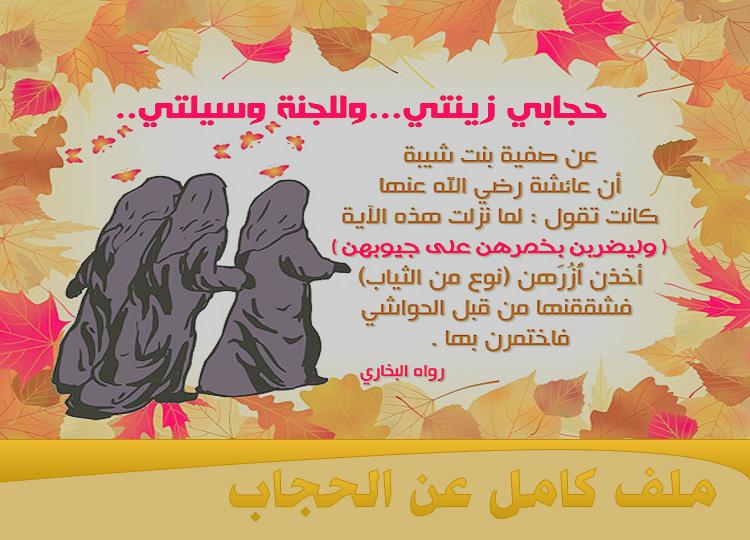 صور حجابي زينتي