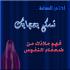 صور حجابي سر نجاتي من رب العباد