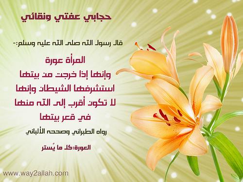 صور فيس بوك الحجاب
