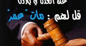 صور فيس بوك العدل