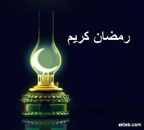 صور في رمضان