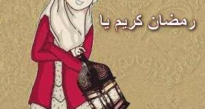 رمضان كريم يا