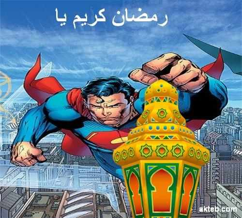 سوبر مان في رمضان