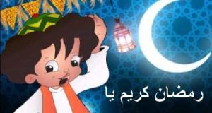 بكار في رمضان