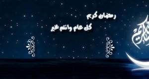 Ramadan-cover-akteb-com-01