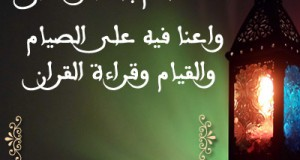 do3a2-ramadan-01