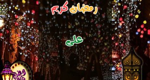 do3a2-ramadan-03