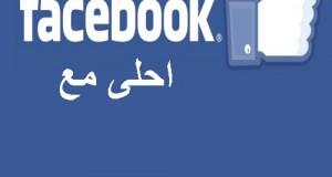 الفيس بوك احلى مع