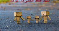 اللهم احفظ عائلتي من كل شر