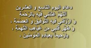 دعاء اليوم التاسع و العشرين من رمضان