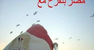 مصر بتفرح
