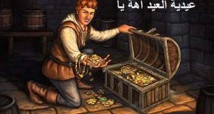 عيدية العيد