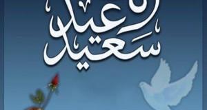 eid_ne