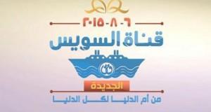 شعار قناة السويس الجديدة