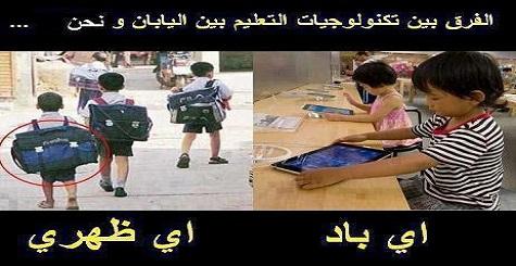 الفرق بين اليابان ومصر