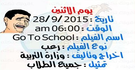 دخول المدارس