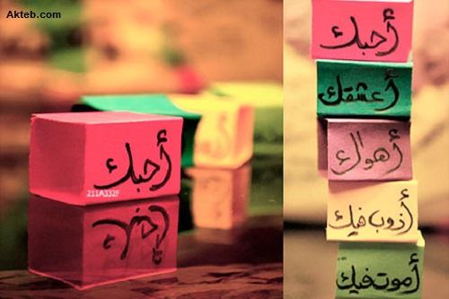 بحبك بالعربي