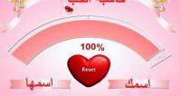 اختبار الحب نسبه الحب العاب حب حقيقى لعبة مقياس الحب