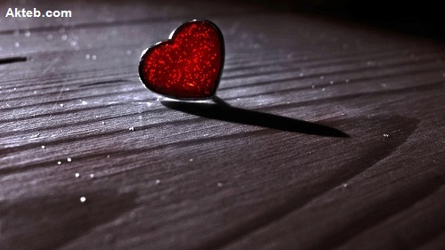 قلب بعيد