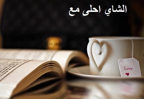 الشاي احلى مع
