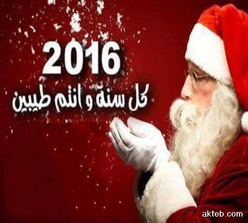 بابا نويل 2016