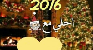 صور 2016 عام سعيد