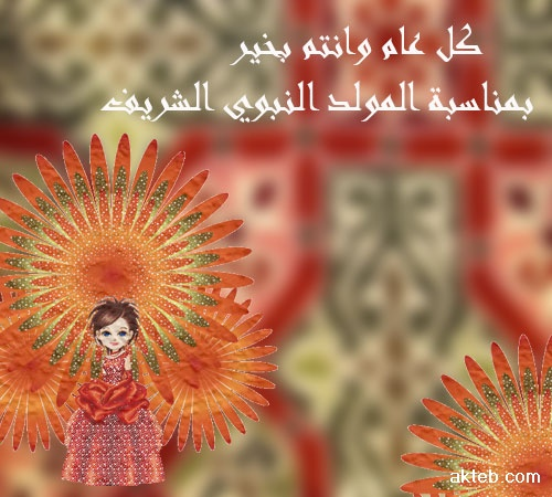 اكتب اسمك علي صورة مولد النبي أكتب اسمك على الصور