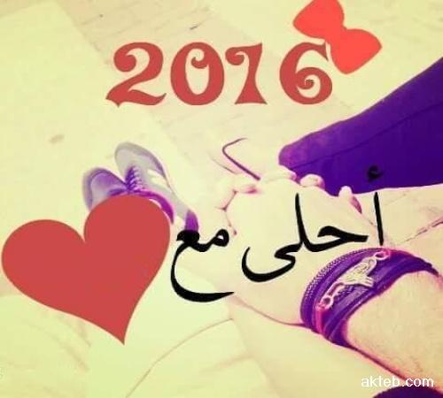 2016 احلى