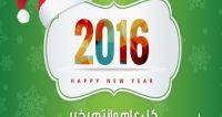عام جديد سعيد 2016