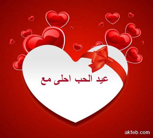 عيد الحب احلى مع