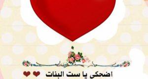 الحب دعاء