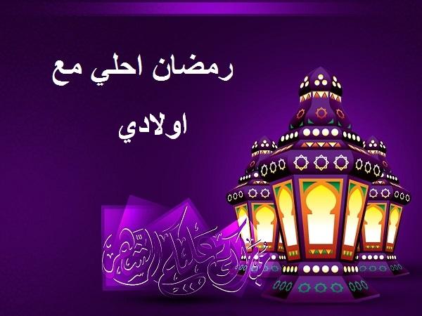 رمضان احلى مع اولادي أكتب اسمك على الصور
