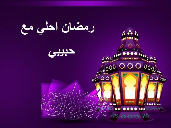 رمضان احلى مع مين صور رمضان