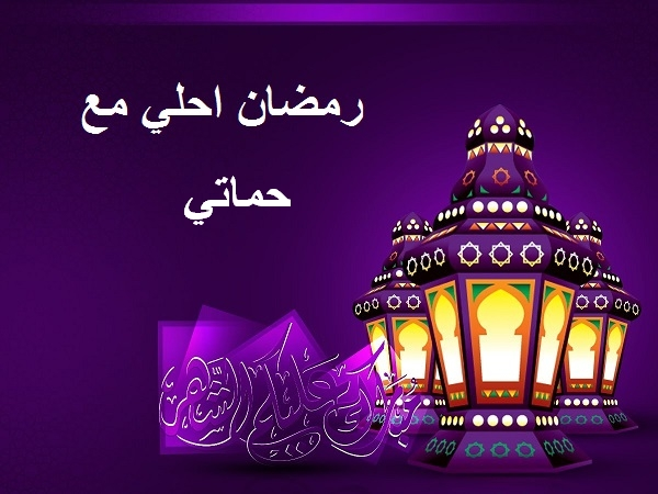 رمضان احلى مع حماتي أكتب اسمك على الصور