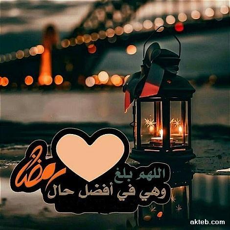 اللهم بلغ رمضان