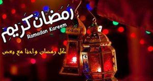 كل رمضان واحنا مع بعض