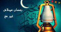 رمضان ميحلاش غير مع