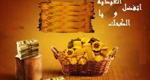 العيدية وكحك العيد