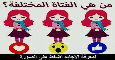 من هى الفتاة المختلفة