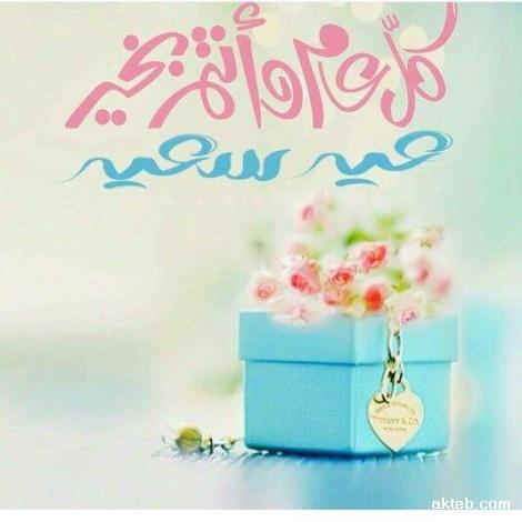 عيد فطر سعيد تهنئة