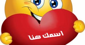 قلب سمايل