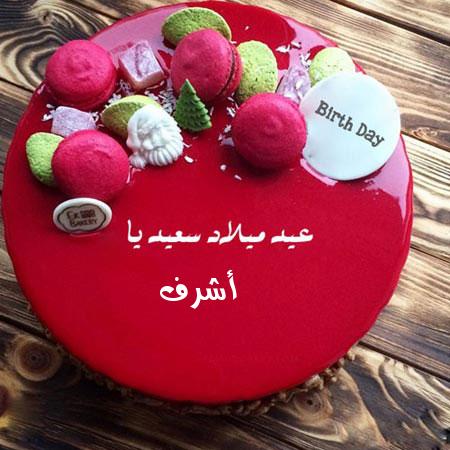 صور اسم أشرف على تورتة عيد ميلاد سعيد أكتب اسمك على الصور