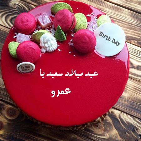 صور اسم عمرو على تورتة عيد ميلاد سعيد أكتب اسمك على الصور