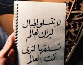صور حكم وامثال اجمل الحكم في الحياة أكتب اسمك على الصور
